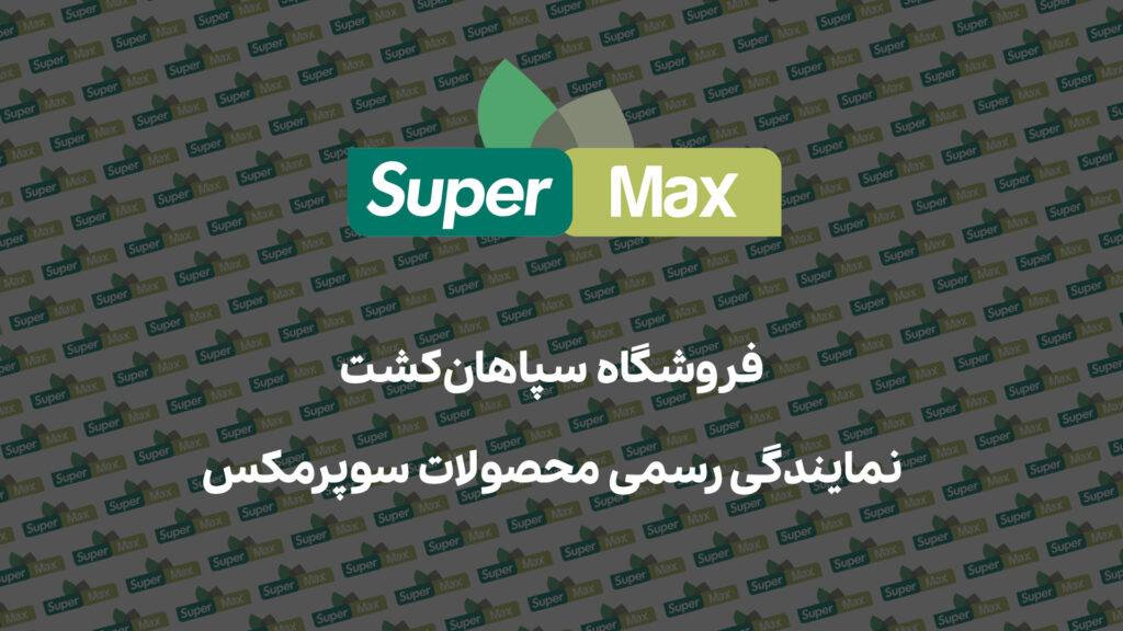 محصولات کشاورزی سوپر مکس